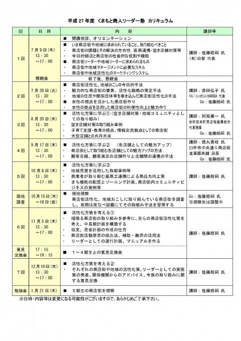 H27リーダー塾チラシ_ページ_2